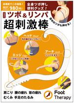 台湾式 ツボ&リンパ超刺激棒