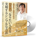 Vol.30 医療法人まほうつ会 理事長 宮川尚之様