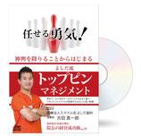 Vol.39 医療法人スマイル会 よしだ歯科 理事長 吉田 真一郎様