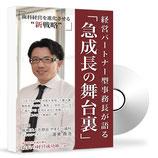 Vol.38 医療法人志朋会 やまむら歯科 ゼネラルマネージャー 渥美 貴浩様