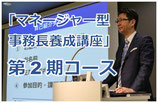 「マネージャー型事務長養成講座」第2期コース