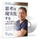 Vol.31 医療法人育歩会 理事長 坂井秀明様