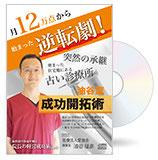 Vol.42  医療法人愛進会 理事長 油谷 征彦様