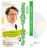 Vol.43  医療法人社団スマイルサロン会 理事長 長田 卓央様