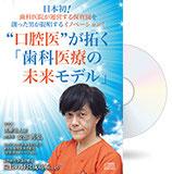 Vol.45  医療法人ixi 理事長 安部 秀弘様