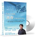 Vol.28 医療法人翠章会 すまいる歯科 理事長 山村洋志明様