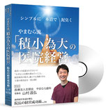 Vol.34 医療法人志朋会 やまむら歯科 理事長 山村 昌弘様