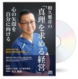 Vol.40 医療法人社団わく歯科医院 理事長 和久 雅彦様