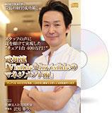 Vol.46  医療法人社団翔志会 理事長 武知 幸久様