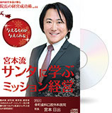 Vol.44  幸町歯科口腔外科医院 院長 宮本 日出様