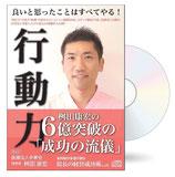 Vol.41  医療法人幸夢会 理事長 桝田 康宏様