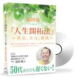 Vol.35 医療法人社団三美会 藤生歯科センター 院長 脇田 雅人様