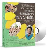 Vol.33 医療法人湧泉会 ひまわり歯科 院長 岡本 佳明様