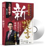 Vol.29 MOCAL株式会社 代表取締役 今野賢二