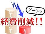 5月16日16時~ 診療所ための経費削減セミナー
