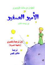 al-Amir al-Saghir, Il Piccolo Principe in dialetto egiziano