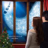 「二人のクリスマスソング」シングル