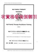 【有資格者割引】NLPファミリーセラピー・プラクティショナーコース
