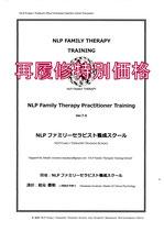 【再履修特別価格】NLPファミリーセラピー・プラクティショナーコース