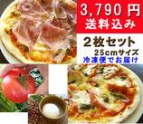 手作りピザ25cm 2枚セット