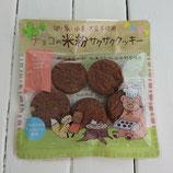 【卵・乳・小麦・アーモンド不使用】チョコのサクサククッキー