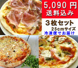 手作りピザ25cm 3枚セット