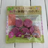 【卵・乳・小麦・アーモンド不使用】紅芋のサクサククッキー
