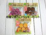 卵・乳・小麦不使用のサクサククッキー【かぼちゃ】【紅芋】【チョコ】各種2個入り