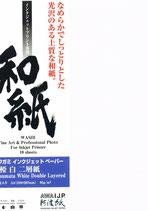 1 Seite zweischichtiges Japanpapier A4