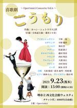 OperAmici Concerto vol.6 喜歌劇「こうもり」