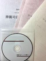 『葬儀司会マニュアル・マニュアル対応CD・葬儀司会ハンドブック・ショートナレーション集 一巻・二巻セット』