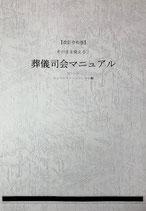 『改訂令和版 そのまま使える! 葬儀司会マニュアル ショートナレーション50編付』
