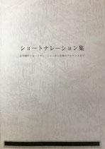 『ショートナレーション集 第一巻』