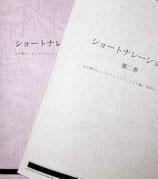 『ショートナレーション集 第一巻・第二巻 セット』