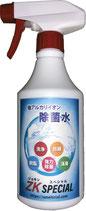 強アルカリイオン除菌水 ZKスペシャル500ml プラス同量プレゼントキャンペーン