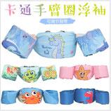 sb002 - 儿童浮圈水袖浮力衣背心泳圈救生衣手臂圈幼儿宝宝学游泳装备 包邮