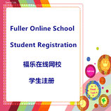 Fuller Home School Student Registration Fee  福乐家庭学校学生注册费 Preschool 幼儿学前 - Grade 6 六年级