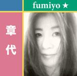 章代 fumiyo /  鈴木章代