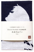 「Ghost In The Shell/攻殻機動隊 本染手ぬぐい」 ー紺地ー