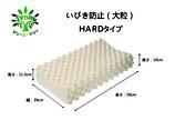 いびき防止大粒HARDタイプ