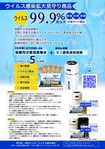 【KYOSEI-JIA 弱酸性次亜塩素酸水生成剤】➕【ミニ超音波加湿器】セット商品