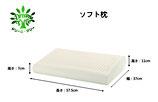 ソフト枕SOFTタイプ