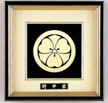 156-57 家紋額 10号