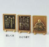171-05,06 硯屏 親鸞聖人
