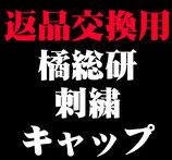 【返品交換用】橘総研刺繍キャップ