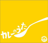 つばめの海/カレーのうた /カツマーレー&The SOUL KITCHEN