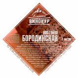 Набор трав и специй Бородинская |