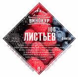 Набор трав  «100 ЛИСТЬЕВ»