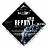 Набор трав и специй «Вермут Бьянко»
