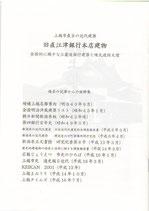 小冊子「旧直江津銀行本店建物」